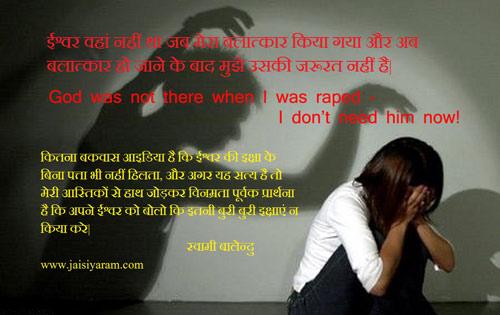 Warum der Glaube an Gott nach schrecklichen Ereignissen wie Vergewaltigungen keinen Trost spendet - 6 Feb 13