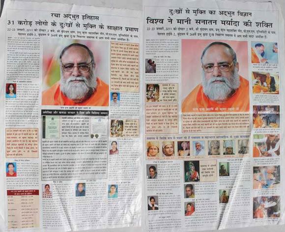 Brahmrishi Kumar Swami wants 1 Trillion Dollar for Temple in Vrindavan - 22 Feb 11
