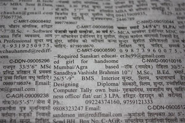 जाति के आधार पर विभाजित व्यक्तिगत अखबारी विज्ञापन - 26 अक्टूबर 2009